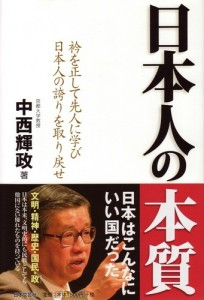 「日本人の本質」中西輝政