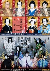 kabukiza_201309_f2