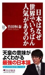 「日本はなぜ世界でいちばん人気があるのか」竹田恒泰