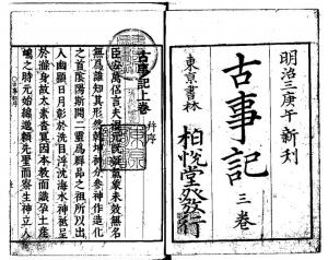 『古事記』は、我が国に現存する最古の歴史書です。