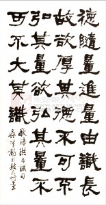 洪自誠「菜根譚」