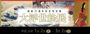 大浮世絵展 東京江戸博物館