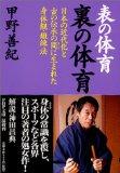 表の体育 裏の体育―日本の近代化と古の伝承の間に生まれた身体観・鍛練法
