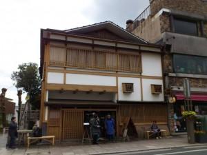 三島 「桜家」