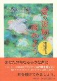 「愛の波動を高めよう ― 霊的成長のためのガイドブック」アイリーン・キャディ