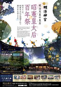 昭憲皇太后百年祭