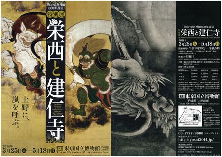 東京国立博物館で開催されている開山・栄西禅師800年遠忌 特別展「栄西と建仁寺」に行ってきました。