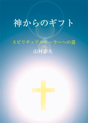 「神からのギフト」出版会