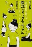 「人生の流れを変える瞑想クイック・マニュアル」地橋秀雄