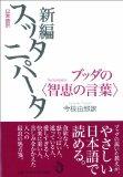 「日常語訳 新編スッタニパータ ブッダの〈智恵の言葉〉」今枝由郎
