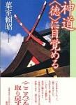 「神道〈徳〉に目覚める」葉室頼昭