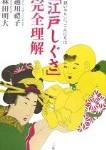 「江戸しぐさ」完全理解―「思いやり」に、こんにちは 越川 禮子, 林田 明大