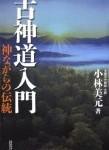 「古神道入門 ― 神ながらの伝統」小林美元