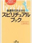「幸運を引きよせるスピリチュアル・ブック」江原啓之