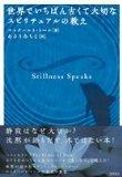 「世界でいちばん古くて大切なスピリチュアルの教え」エックハルト・トール