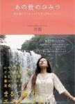 「あの世のひみつ ― 魂を癒してくれるスピリチュアルメッセージ」美鈴