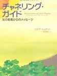 「チャネリング・ガイド」ソニア・ショケット