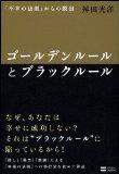 ゴールデンルールとブラックルール 「不幸の法則」からの脱出/舛田光洋