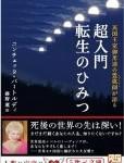 「超入門 転生のひみつ」コンチェッタ・バートルディ