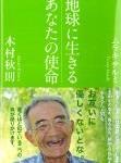「地球に生きるあなたの使命」木村秋則&ムラキテルミ