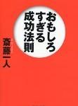 「おもしろすぎる成功法則」斎藤一人
