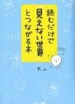 『読むだけで「見えない世界」とつながる本』K著