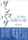 日常語訳ダンマパダ ブッダの〈真理の言葉〉