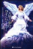 「天使と歩むライトワーカーの道」ドリーン・バーチュー