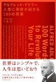 「アルフレッド・アドラー人生に革命が起きる100の言葉」小倉広