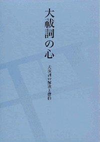 「大祓詞の心 大祓詞の解釈と信仰 」岡田米夫