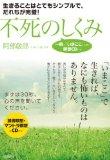 「不死のしくみ 生きることはとてもシンプルで、だれもが完璧」阿部敏郎